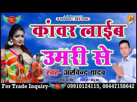 Bhojpuri BOL BAM SONG 2018 | कांवर लाईब उमरी से | Kawar Laib Umari Se