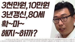 실비보험 80세만기 입원 3천만원 통원 10만원 전환계약으로 5천만원?