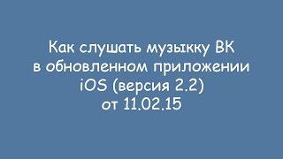 [ЛАЙФХАК] Как слушать и искать ЛЮБУЮ музыку в приложение ВК для iPhone после обновления 11.02.15.