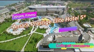 Отзыв об отеле Amara Prestige Elite Hotel 5* (Турция, Кемер)