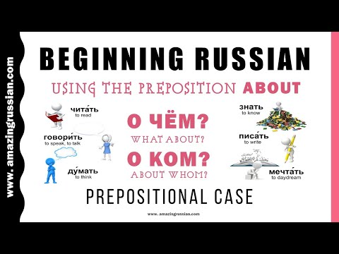 Beginning Russian I: Prepositional Case: Preposition ABOUT (О / ОБ)