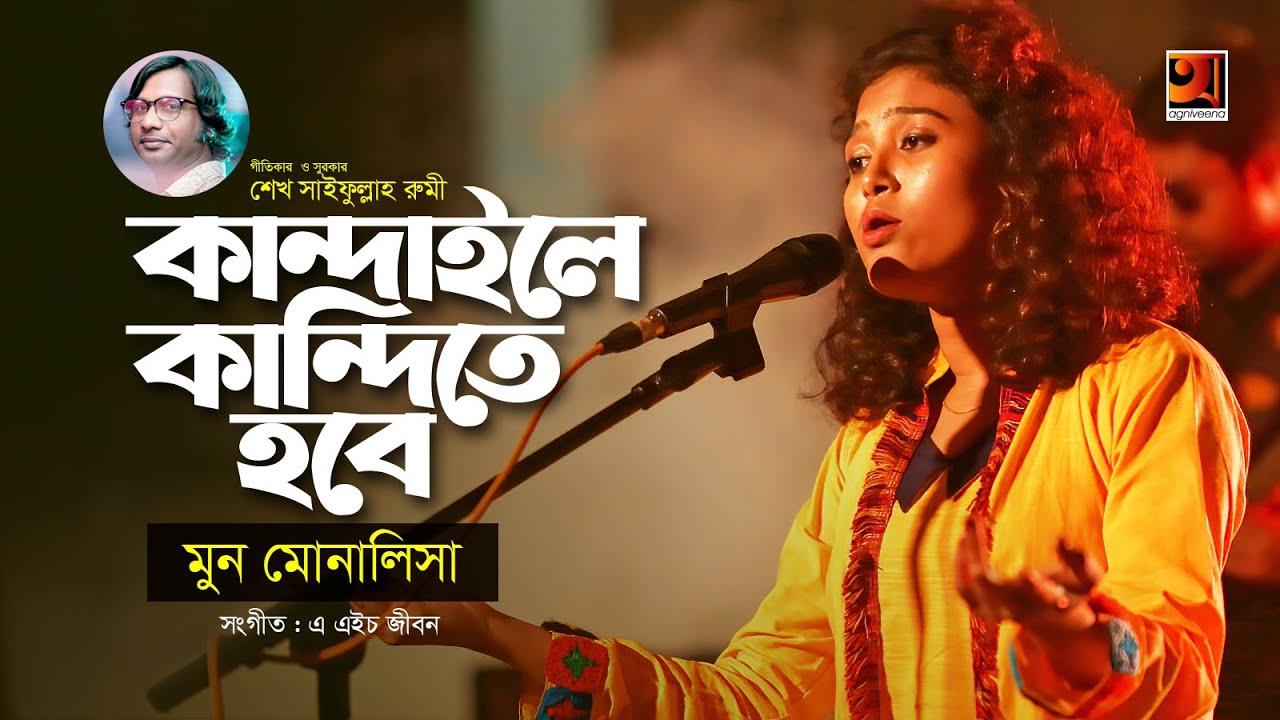 Kandaile Kandite Hobe || কান্দাইলে কান্দিতে হবে || Moon Monalisa || New Song 2020 || @G Series Music