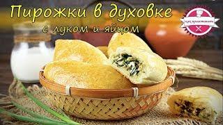 🔴 Пирожки с луком и яйцом в духовке | пирожки в духовке | как приготовить пирожки /