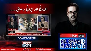 Live with Dr.Shahid Masood | 22-September-2018 | India | Narendra Modi | Pakistan |