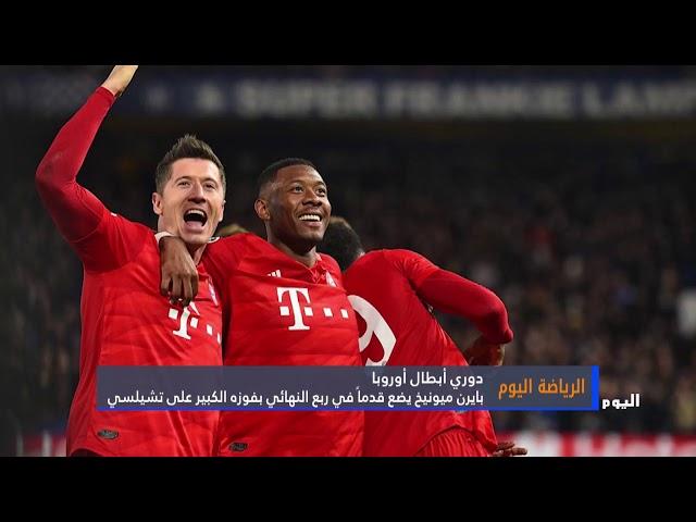 قمة مرتقبة بين الريال والسيتي وتعادل ثمين لبرشلونة والبايرن يضرب بقوة في دوري أبطال أوروبا