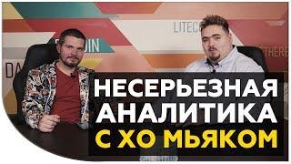 Аналитика с ХО МЬЯКом. Изоляция рунета. Что с Бузкоин? Илон Маск и памп Dogecoin