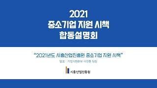 (시흥산업진흥원) 2021 중소기업 지원 시책 합동설명…
