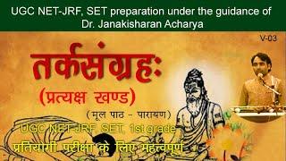 Tarka sangrah (Part-1) || तर्क संग्रह - 1 अन्नंभट्ट || Taraksangrah Janakisharan Acharya