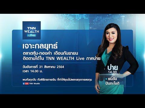 🔴 TNN Wealth live ภาคบ่าย | วันอังคารที่ 31 สิงหาคม 2564