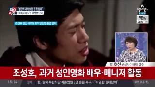 """'안산 살인' 조성호 에로영화 출연 영상 """"돈이면 다 되는 세상"""""""