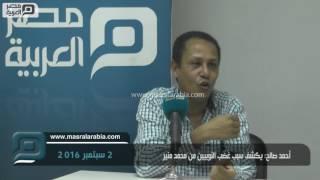 مصر العربية | أحمد صالح: يكشف سبب غضب النوبيين من محمد منير