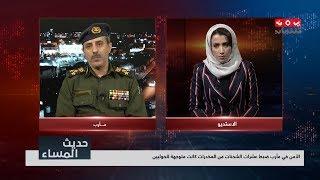 حشيش المسيرة .. كيف يدير الحوثي تهريب وتجارة المخدرات؟ | حديث المساء