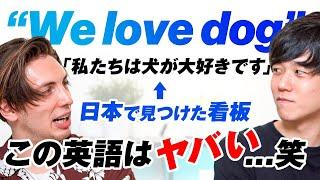 【衝撃】アメリカ人が日本で見かけてゾッとした英語表現 We love dog