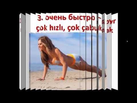 ♦ Турецкий язык Онлайн (Урок # 1). Бесплатно. Для начинающих + Домашнее Задание!