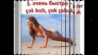 Учим турецкий. 10 фраз для запоминания 1