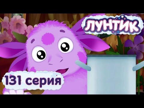 Лунтик и его друзья - 131 серия. Каша