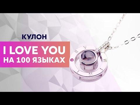 Обзор Кулон I love You на 100 языках отзывы, подарок кулон я люблю тебя цена, купить