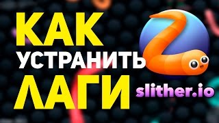 кАК УБРАТЬ ЛАГИ В SLITHER IO  SLITHER.IO MOD  FPS FIX