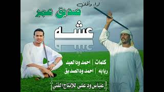 جديد الفنان صديق عمر كلمات الشاعر أحمد ود العبد عشه
