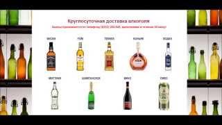 Круглосуточная доставка алкоголя Тел. 260-045 (Киров)(, 2015-01-30T14:48:59.000Z)
