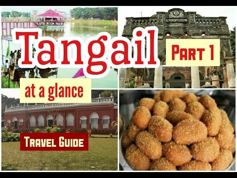 Tangail - Part 1 । করটিয়া ও দেলদুয়ার জমিদার বাড়ি । ডিসি লেক । পোড়াবাড়ির চমচম ও অন্যান্য