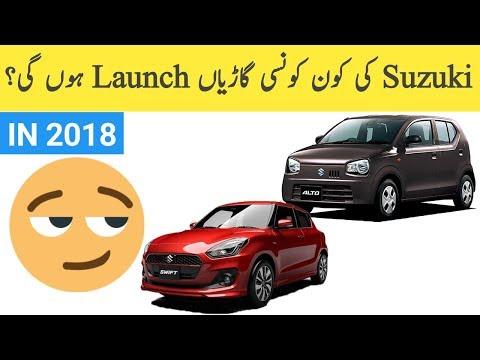 Suzuki Upcoming Cars  in Pakistan 2018 !!!!!
