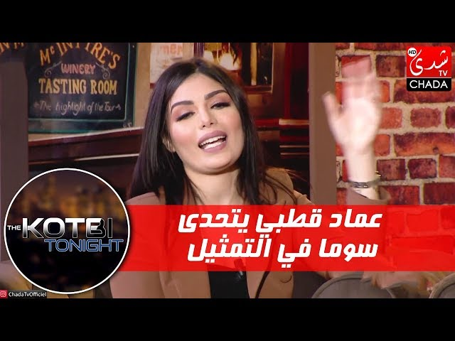 The Kotbi Tonghit | عماد قطبي يتحدى سوما في التمثيل آش بان ليكم تتعرف تمثل و لالا ؟؟؟