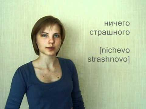 Learn Russian: Common Words