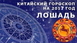 ОНЛАЙН ВОСТОЧНЫЙ ГОРОСКОП ЛЕНОРМАН ДЛЯ ЗНАКА ЛОШАДЬ 2017 ГОДА