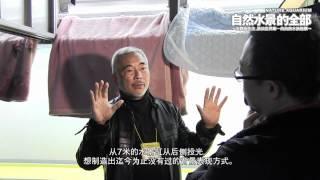 ADA影像特辑 墨田水族馆造景实录 第一集