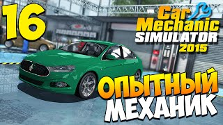 Шаманим в Car Mechanic Simulator 2015. Часть 16 | Опытный механик!