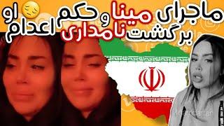 ماجرای برگشت مینا نامداری به ایران و حکم اعدام او