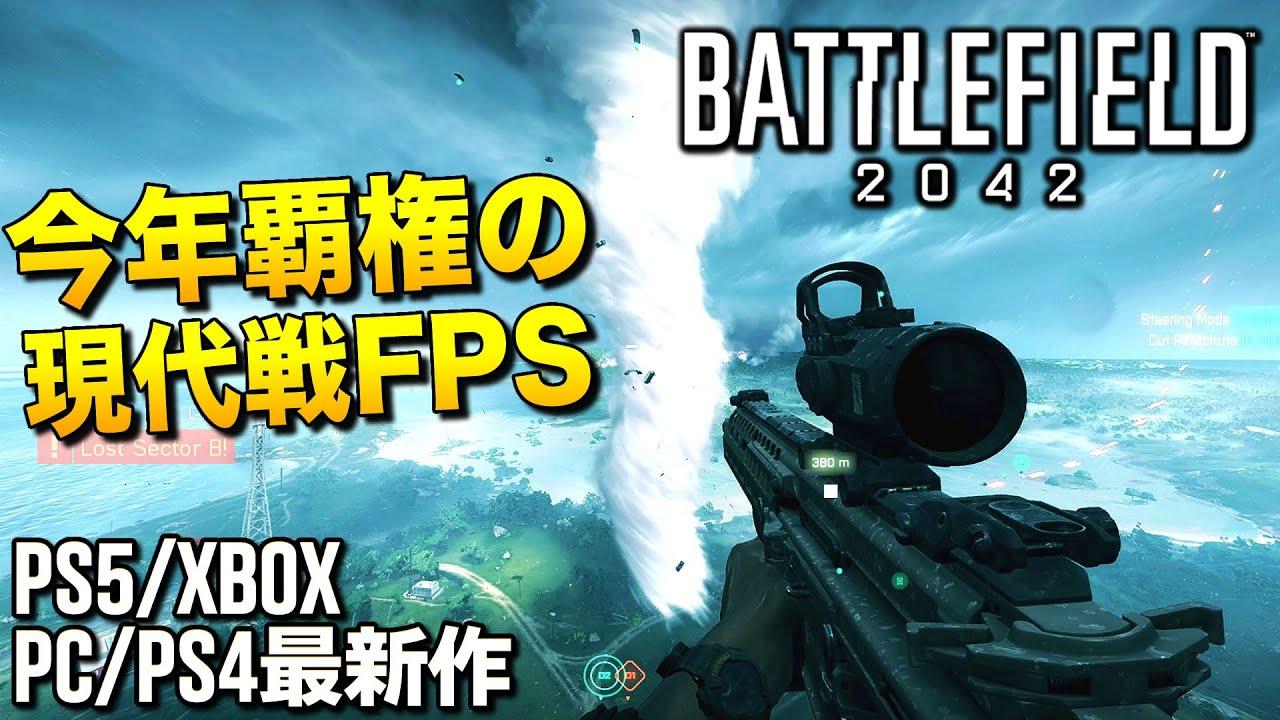 無料体験会開催!今年覇権な現代戦FPSのBF2042は100%お祭りゲームっ!|Battlefield 2042【ゆっくり実況】バトルフィールド2042