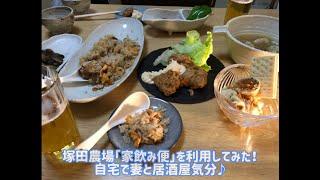 塚田農場の家飲み便を利用してみたので、その感想を動画にしてみました^^ 「家飲み便」のメニューや価格、送料、キャンセルなど、詳しくはブログで書いているのでご覧 ...