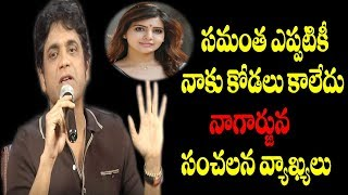 Akkineni Nagarjuna Revealed his inner Feelings About Samantha ~ Hyper Entertainments
