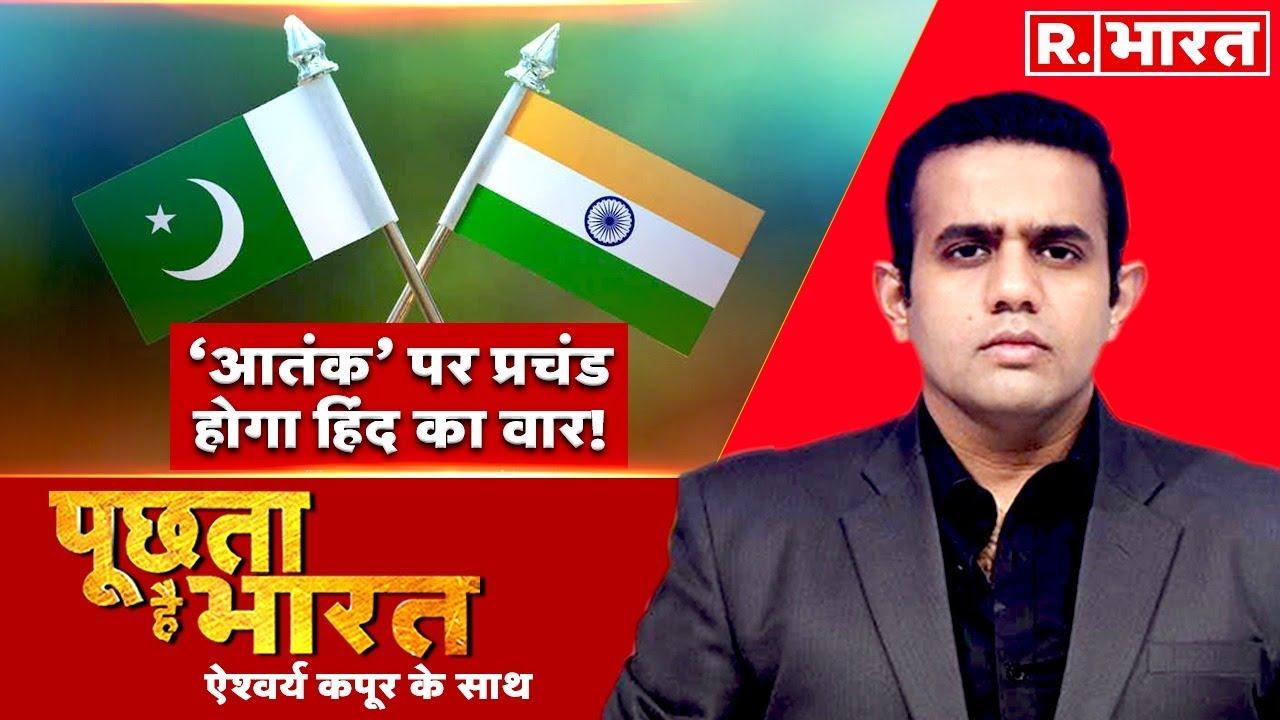 Download हिंद का 'आतंक' पर वार, अब प्रचंड होगा अगला प्रहार! देखिए Poochta Hai Bharat, Aishwarya Kapoor के साथ