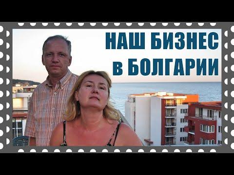 Бизнес в Болгарии, свой опыт. Подробно, честно, реально.