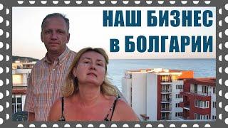 Бизнес в Болгарии свой опыт Подробно честно реально