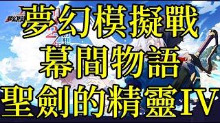 夢幻模擬戰 幕間物語 聖劍的精靈IV [索爾台]