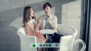 張智成&楊謹-窮的只有愛[高清官方MV]