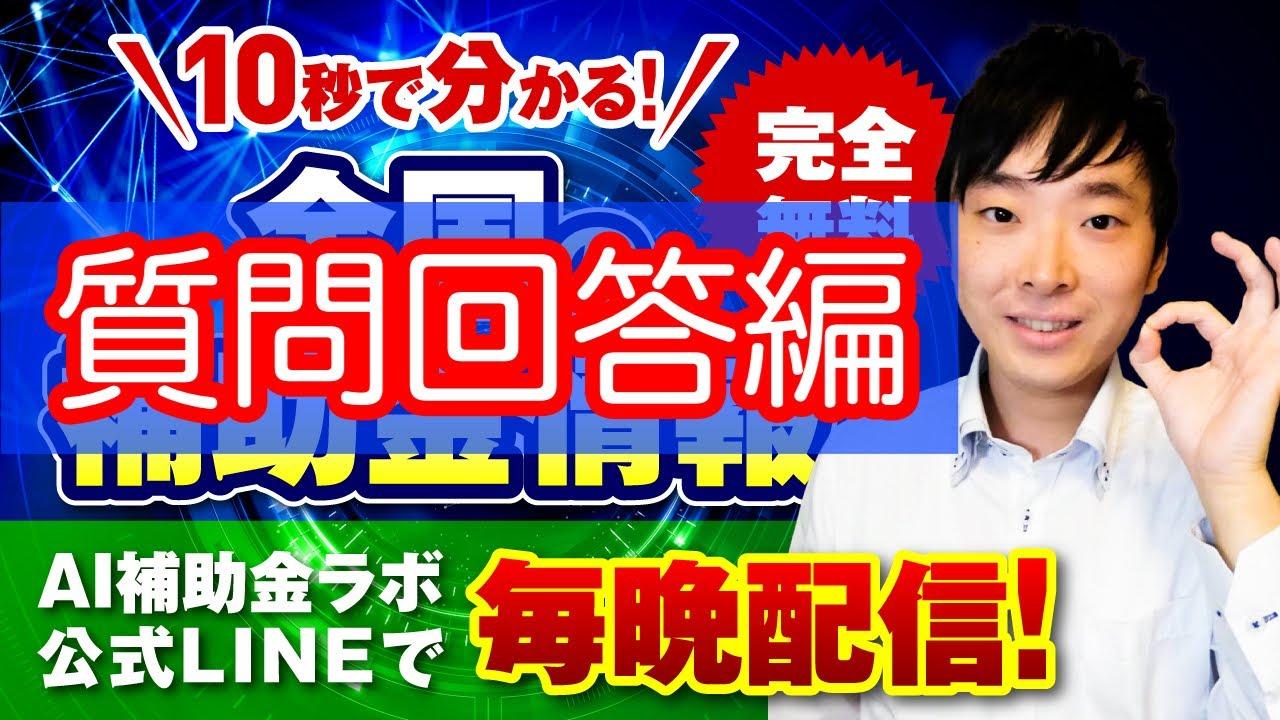 【3日で500人突破!!】AI補助金ラボ~質問回答編~