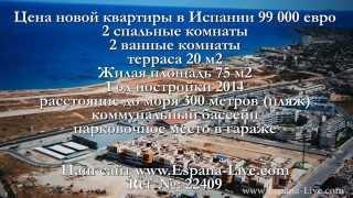 Купить новую квартиру в Испании на море 99 000 евро, недвижимость в Пунта Прима