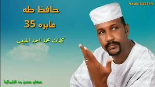 حافظ طه/ عابره 35  ◇ كلمات محمد احمد الحبيب ◇
