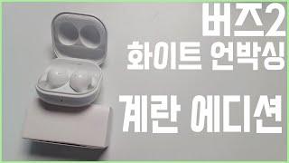 삼성이 이 영상 싫어할 듯 버즈2 화이트 언박싱&…