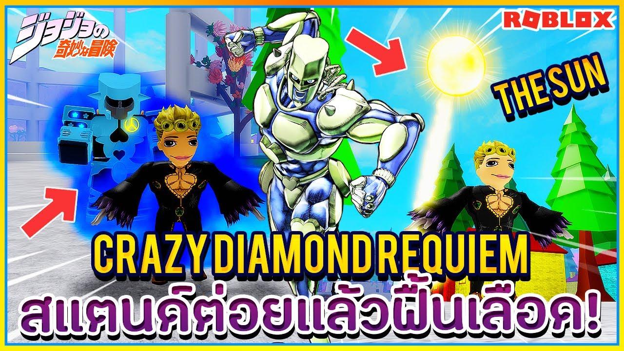"""Youtube Video Statistics For Sin Roblox Jojo Blox 26 À¸ªà¹€à¹€à¸•à¸™à¸"""" Chariot Requiem À¹'หดจ À¸""""โจมต À¹€à¸à¸‡à¹'ดยไม À¸• À¸à¸‡à¸ª À¸‡ Á´´á´° Noxinfluencer Jojo's bizarre adventure josuke and crazy diamond player model and ragdoll. sin roblox jojo blox 26"""