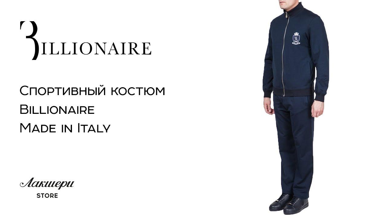 8b31a68d276f Спортивный костюм от Billionaire, оригинал от известного бренда review: ID  158125