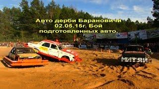 Авто дерби Барановичи 2.05.15г Бой подготовленных авто.