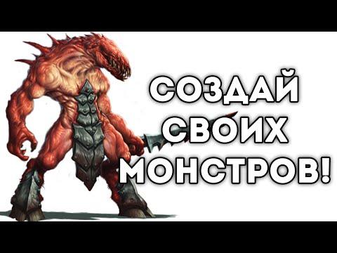 СОЗДАЙ СВОИХ МОНСТРОВ!