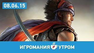 Игромания УТРОМ, понедельник, 8 июня 2015