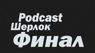 Шерлок финальный сезон